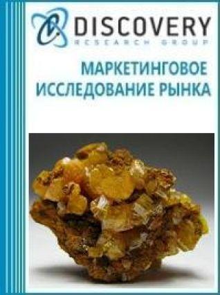Анализ рынка миметита в России
