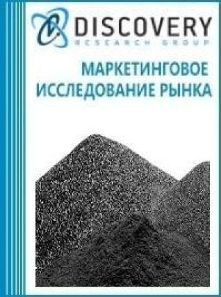 Маркетинговое исследование - Анализ рынка минерального абразивного порошка в России