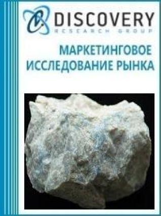 Анализ рынка минералов магматического происхождения (полевой шпат, лейцит, нефелин и нефелиновый сиенит) в России