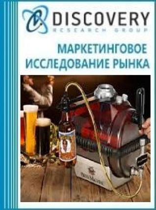 Анализ рынка мини-пивоварен в России
