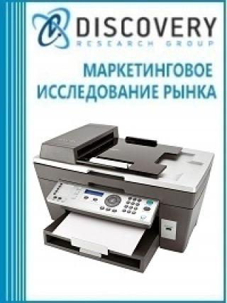 Маркетинговое исследование - Анализ рынка многофункциональных устройств, принтеров, сканеров (МФУ) в России