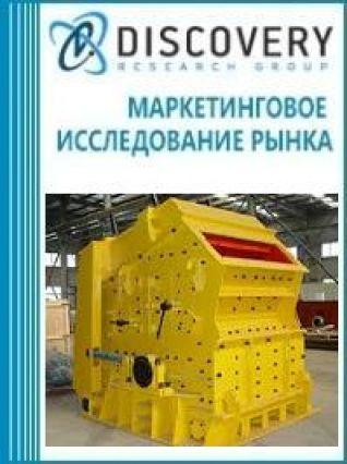 Анализ рынка мобильных роторных дробилок в России