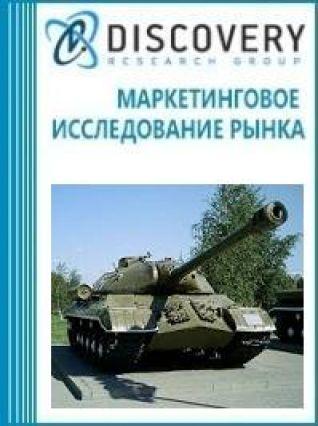 Анализ рынка мобильных танков в России