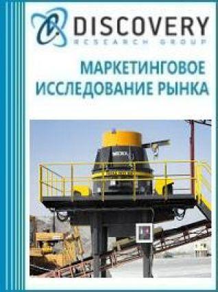 Анализ рынка мобильных ударных дробилок с вертикальным валом в России