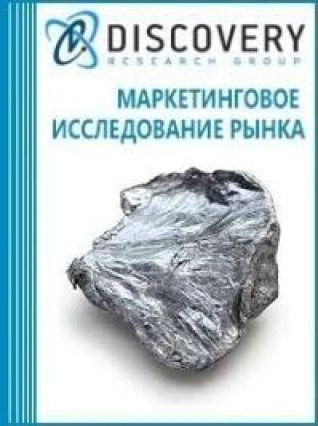 Маркетинговое исследование - Анализ рынка молибдена в России