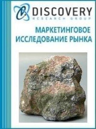 Маркетинговое исследование - Анализ рынка молибденита в России