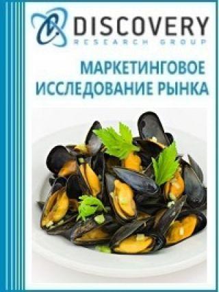 Анализ рынка моллюсков (устрицы, гребешки, мидии, каракатицы, кальмары, осьминоги, улитки, клемы, сердцевидки, арки, морские ушки) в России