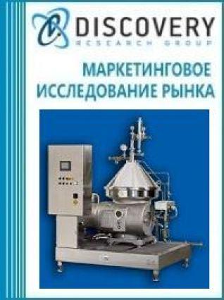 Маркетинговое исследование - Анализ рынка молочных сепараторов в России