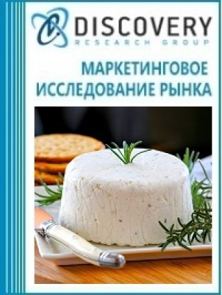 Анализ рынка молодого сыра в России