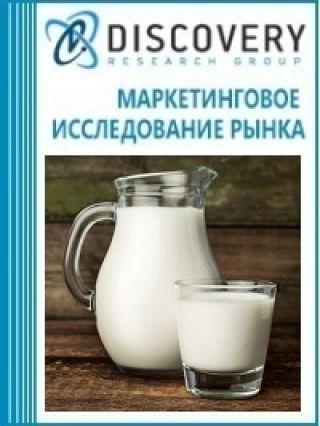Анализ рынка молока и сливок в России