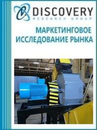 Анализ рынка молотковых дробилок для дерева в России