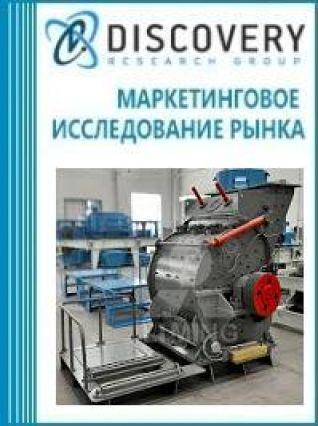 Маркетинговое исследование - Анализ рынка молотковых мельниц крупного дробления в России