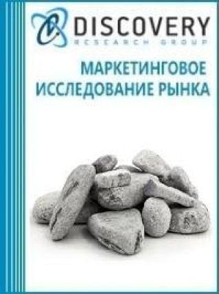 Маркетинговое исследование - Анализ рынка молотого стеатита в России