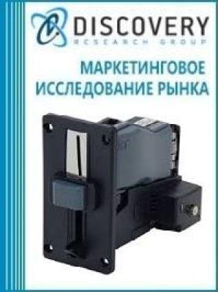 Анализ рынка монетоприемников в России
