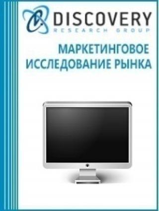 Анализ рынка мониторов в России