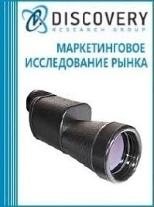 Анализ рынка монокуляров в России