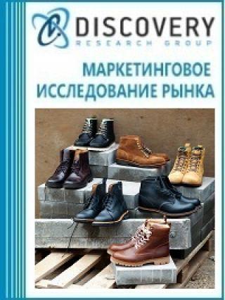 Маркетинговое исследование - Анализ рынка мужской обуви в России