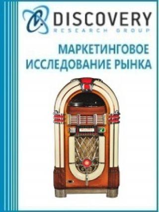 Маркетинговое исследование - Анализ рынка музыкальной аппаратуры, приводимой в действие средствами оплаты (монеты, банкноты, карты) в России