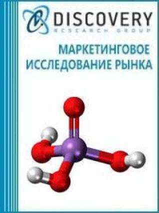Анализ рынка мышьяковых кислот в России