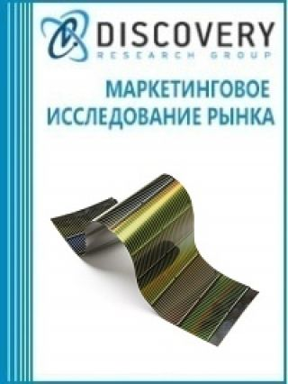 Маркетинговое исследование - Анализ рынка нагревательных систем с использованием нагревательных элементов на основе нанопленок в России
