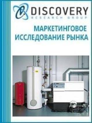 Анализ рынка нагревательных устройств в России