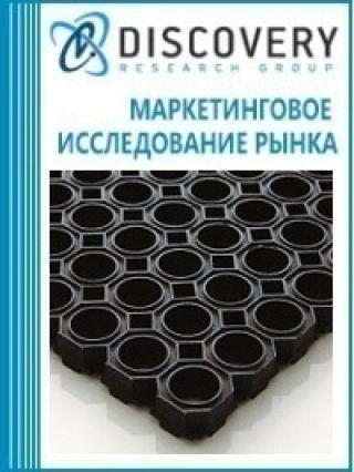 Анализ рынка напольных покрытий и ковриков из резины в России
