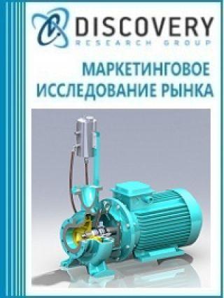 Анализ рынка насосов для добычи нефти в России (с базой импорта-экспорта)