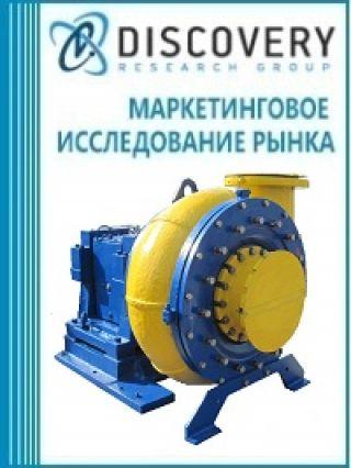 Анализ рынка насосов грунтовых, песковых и шламовых в России