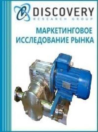 Анализ рынка насосов пластинчатых в России