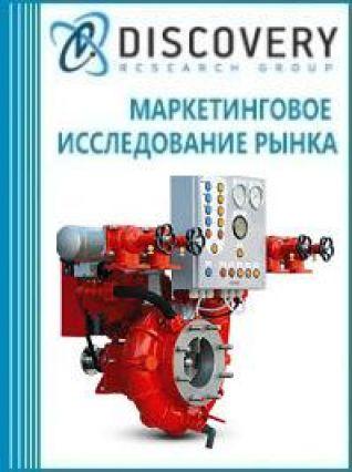 Анализ рынка насосов пожарных в России