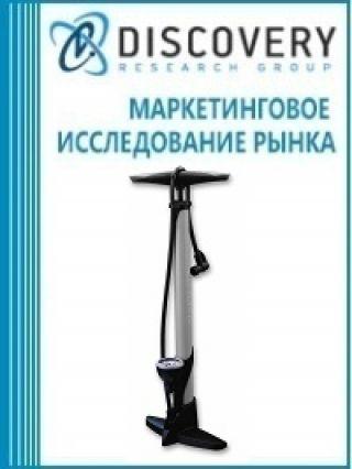 Маркетинговое исследование - Анализ рынка насосов в России