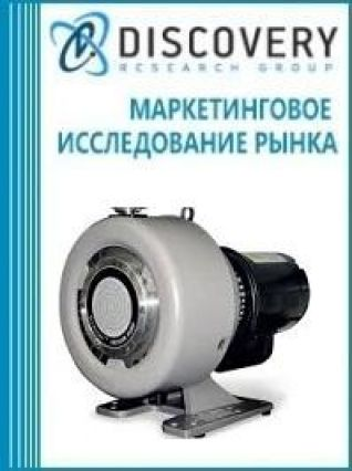 Анализ рынка насосов воздушных и вакуумных  в России
