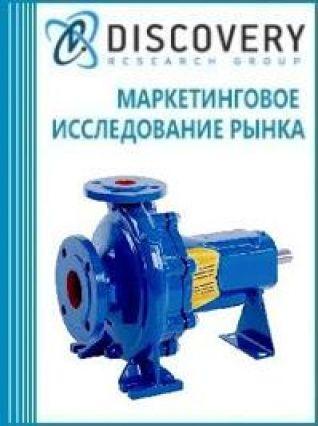 Анализ рынка насосов жидкостных в России
