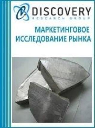 Анализ рынка натрия в России