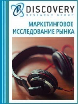 Анализ рынка наушников музыкальных в России