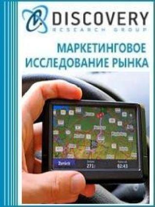 Анализ рынка навигаторов и навигационных систем в России