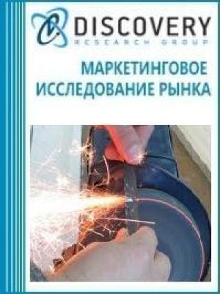 Маркетинговое исследование - Анализ рынка наждака в России