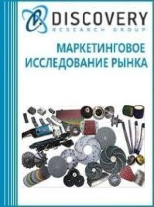 Анализ рынка неармированных жернов, точильный камней и шлифовальных дисков в России