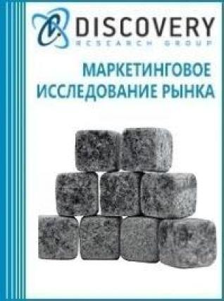 Анализ рынка недробленого стеатита в России