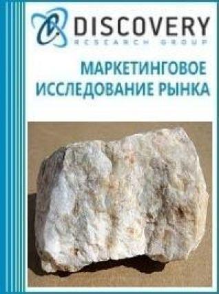 Анализ рынка нефелина в России