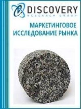 Анализ рынка сиенитов нефелиновых в России