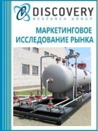Маркетинговое исследование - Анализ рынка оборудования нефтегазового в России