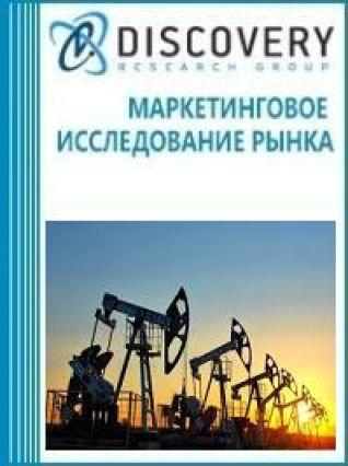 Маркетинговое исследование - Анализ рынка нефти из песчаников в России
