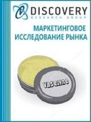 Анализ рынка вазелина нефтяного в России