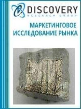 Анализ рынка неодима в России