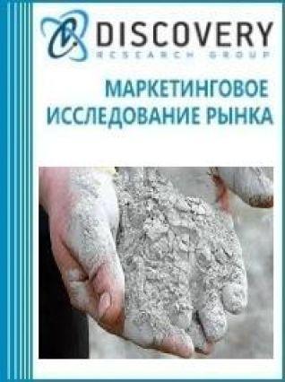 Анализ рынка неокрашенных цементов в России
