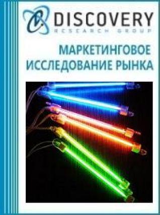 Анализ рынка неоновых ламп в России
