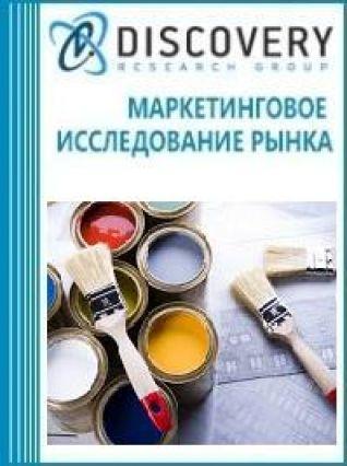 Анализ рынка неразбавляемых в водной среде лакокрасочных материалов (ЛКМ) в России