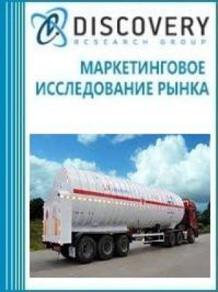 Анализ рынка несжиженных газов в России