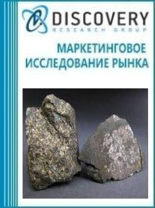 Маркетинговое исследование - Анализ рынка никелевой руды в России